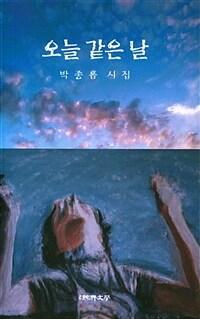 오늘 같은 날 : 박종흡 서정시집