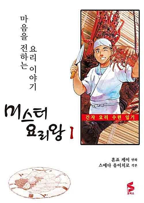 미스터 요리왕 1