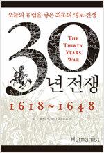 30년 전쟁