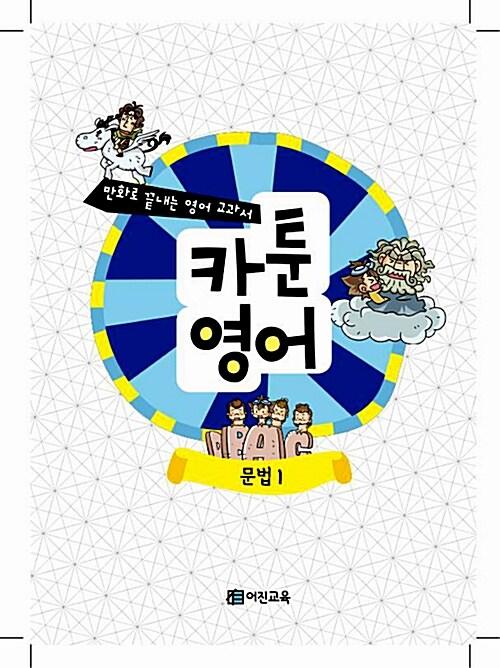 카툰영어 문법 - 전4권