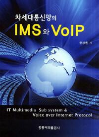 (차세대통신망의) IMS와 VoIP