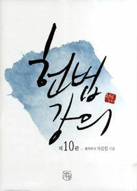 헌법강의 제10판