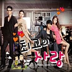 MBC 수목 미니시리즈 최고의 사랑 OST