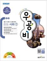 신사고 우공비 중등 사회① : 2009 개정 교육과정 (2021년용)