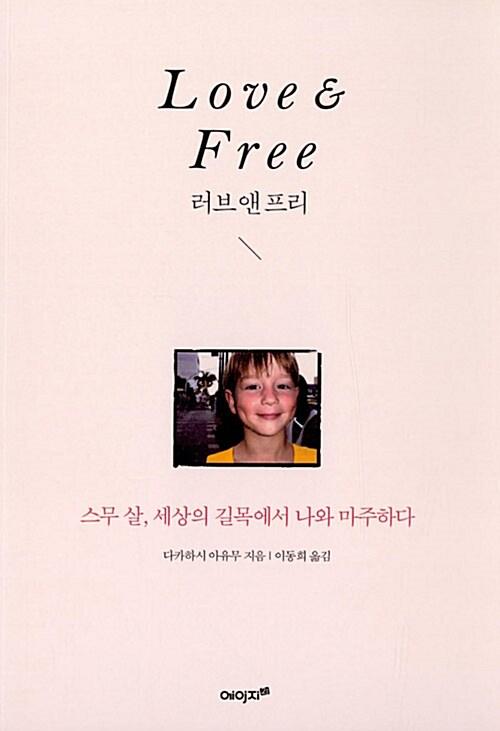 Love & Free 러브 앤 프리