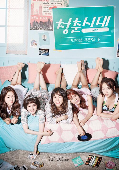 청춘시대 시즌1 대본집 (하)