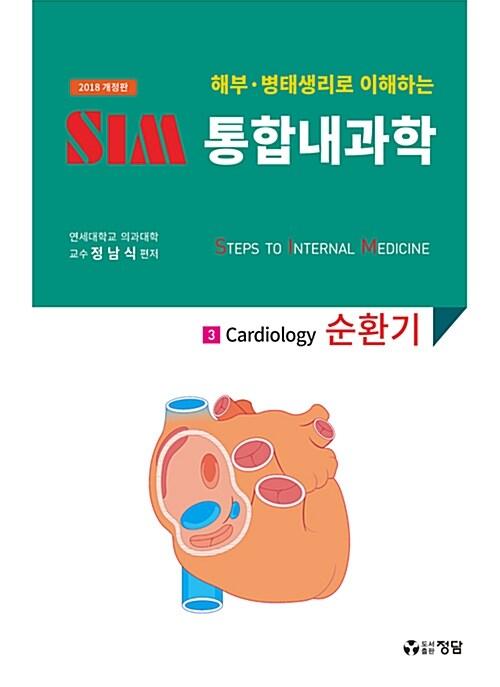 2018 SIM 통합내과학 3 : 순환기