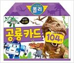 로보카폴리 공룡 카드 104