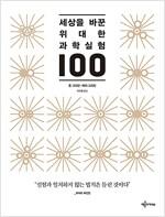 세상을 바꾼 위대한 과학실험 100