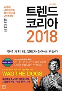 트렌드 코리아 2018 (10주년 특집판) - 서울대 소비트렌드분석센터의 2018 전망