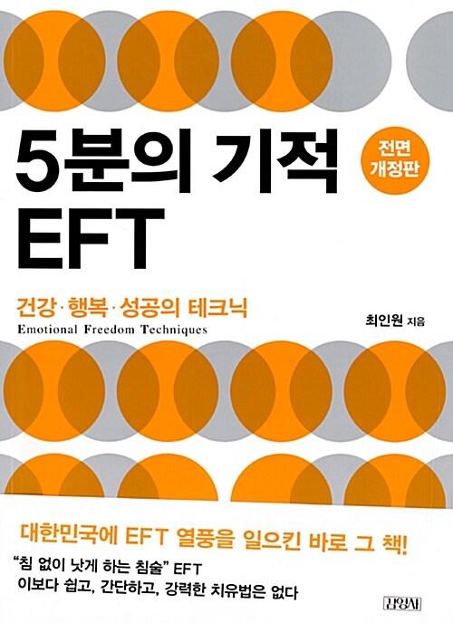 5분의 기적 EFT