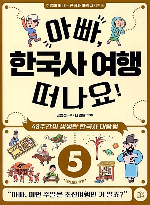 아빠, 한국사 여행 떠나요! 5