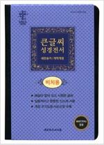 [검정/비치용] 개역개정판 큰글씨 성경전서 새찬송가 NKR73THU - 중(中).합본.색인