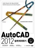 [중고] AutoCAD 2012 쉽게 따라하기