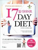 [중고] 17일 다이어트