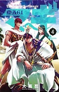 マギ 4 (少年サンデ-コミックス) (コミック)