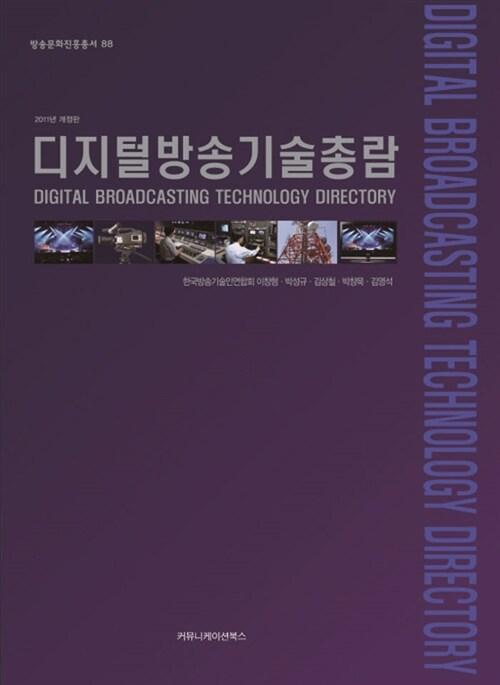 디지털 방송기술 총람
