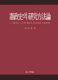 憲政史의 硏究方法論 : 21세기의 도전과 개헌의 필요성을 포함하여