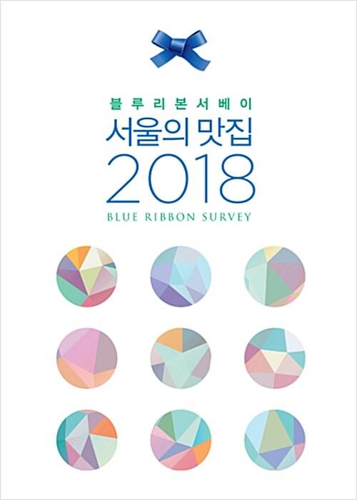 2018 서울의 맛집