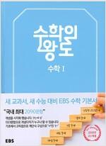 EBS 수학의 왕도 수학 1 (2019년용 고2)