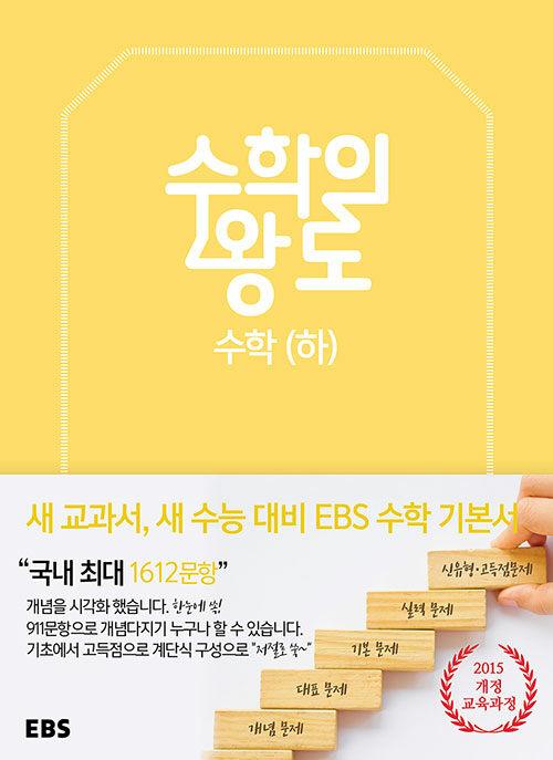 EBS 수학의 왕도 수학 (하) (2020년용)