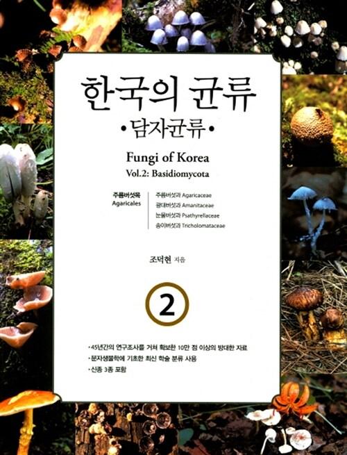 한국의 균류 2 : 담자균류