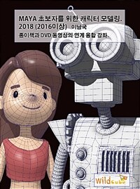 Maya 초보자를 위한 캐릭터 모델링 : 2018 (2016이상) : 종이책과 DVD 동영상의 연계 융합 강좌