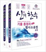 2018 신광은의 한 수 기출 총정리 형사소송법 상권 + 하권 - 전2권
