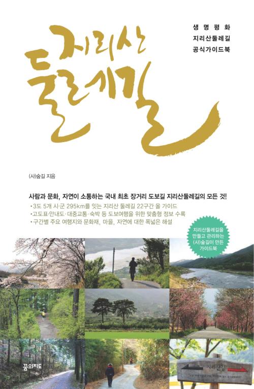 지리산 둘레길 (2017~2018 개정판)