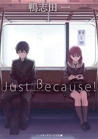Just Because! (メディアワ-クス文庫) (文庫)