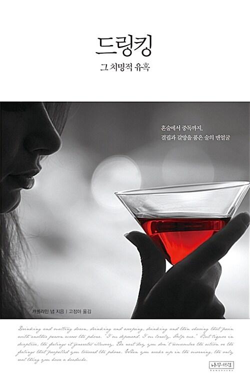 드링킹, 그 치명적 유혹