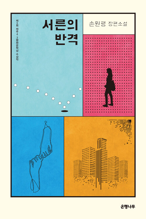 서른의 반격 : 제5회 제주4‧3평화문학상 수상작