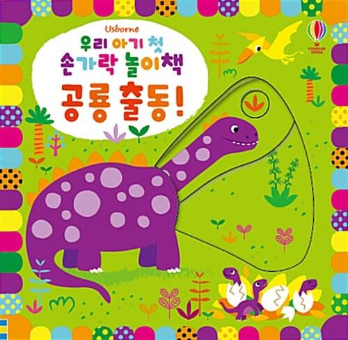 우리 아기 첫 손가락 놀이책 : 공룡 출동!