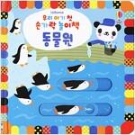 우리 아기 첫 손가락 놀이책 : 동물원