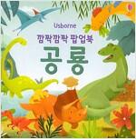 깜짝깜짝 팝업북 : 공룡