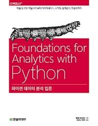 파이썬 데이터 분석 입문 : 엑셀 및 CSV 파일 처리부터 데이터베이스, 시각화, 통계분석, 자동화까지
