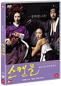 스캔들 : 조선 남녀 상열지사 (2disc)