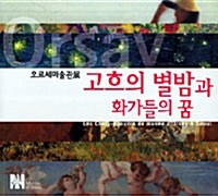 오르세미술관展 : 고흐의 별밤과 화가들의 꿈 (소도록)