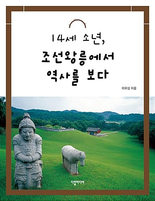 14세 소년, 조선왕릉에서 역사를 보다