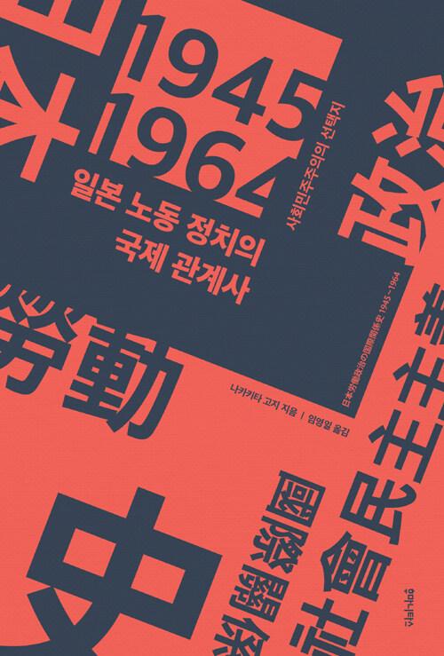일본 노동 정치의 국제 관계사 1945-1964 : 사회민주주의의 선택지