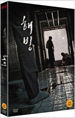 해빙: 한정판 (2disc) - 초회한정 16p 포토북(중철) + 엽서 5종