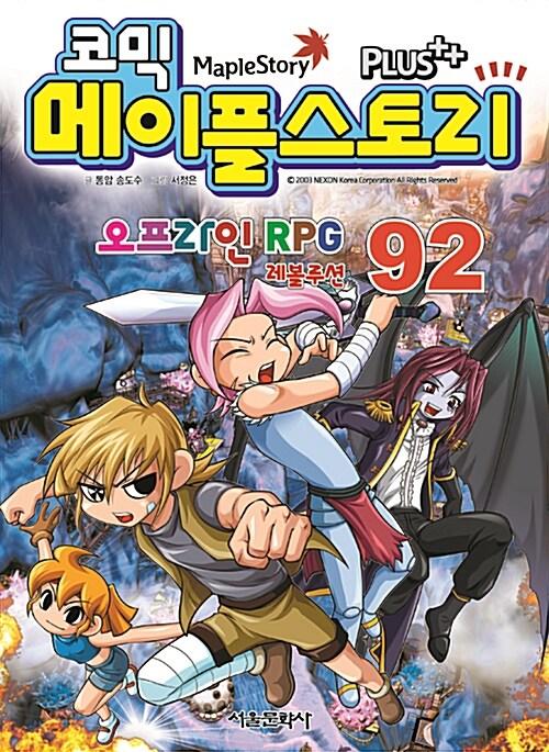 코믹 메이플 스토리 오프라인 RPG 92