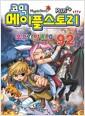 [중고] 코믹 메이플 스토리 오프라인 RPG 92