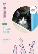 묘생만화 : 길고양이를 부탁해