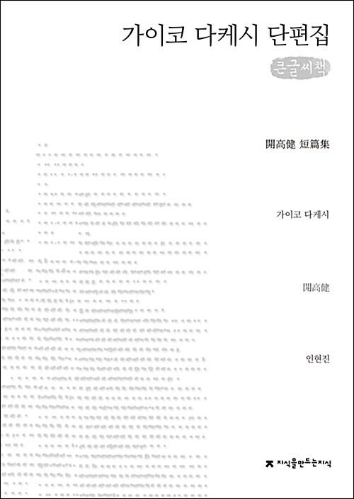 가이코 다케시 단편집 (큰글씨책)