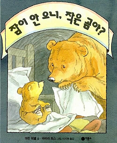 잠이 안 오니, 작은 곰아?