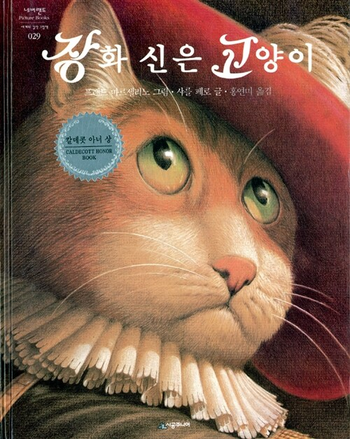 장화 신은 고양이
