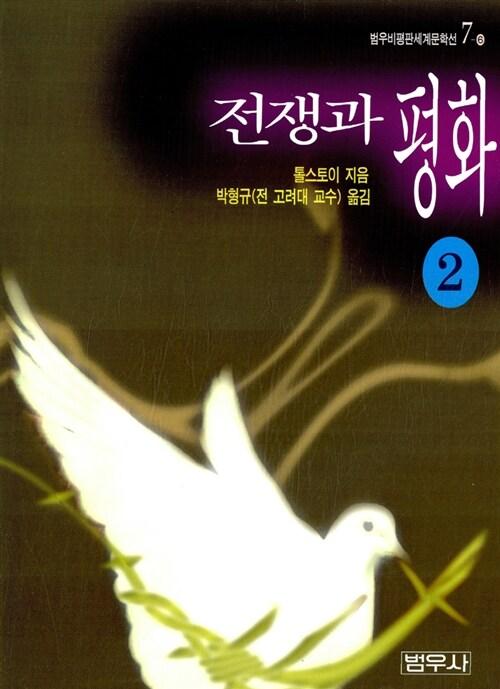 전쟁과 평화 2
