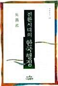 전환시대의 한국행정