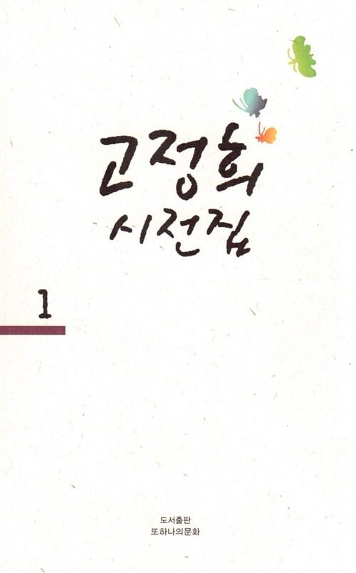 고정희 시전집 세트 - 전2권